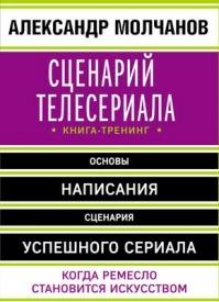 Сценарий телесериала. Книга-тренинг. Александр Молчанов