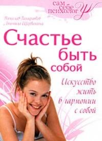 Счастье быть собой. Вячеслав Панкратов, Людмила Щербинина