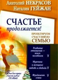 Счастье продолжается. Анатолий Некрасов