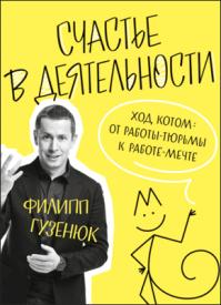 Счастье в деятельности. Филипп Гузенюк