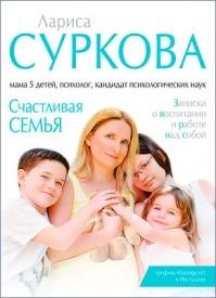 Счастливая семья. Записки о воспитании и работе над собой. Лариса Суркова