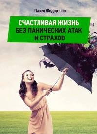 Счастливая жизнь без панических атак и страхов. Павел Федоренко