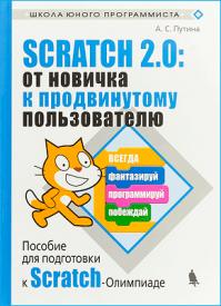 Scratch 2.0. От новичка к продвинутому пользователю. А. С. Путина