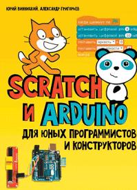 Scratch и Arduino для юных программистов и конструкторов. Юрий Винницкий, Александр Григорьев