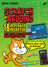 Scratch и Arduino. Денис Голиков