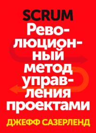 Scrum. Джефф Сазерленд