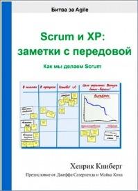 Scrum и XP: заметки с передовой. Хенрик Книберг