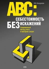 АВС: Себестоимость без искажений. Эльвира Кондукова
