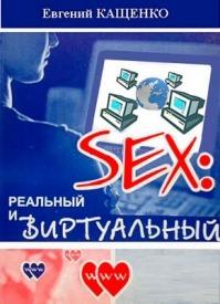 Sex: реальный и виртуальный. Евгений Кащенко