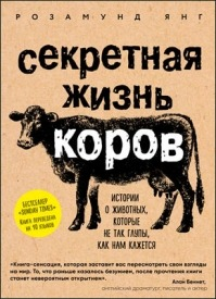 Секретная жизнь коров. Розамунд Янг