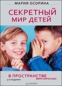 Секретный мир детей в пространстве мира взрослых. Мария Осорина