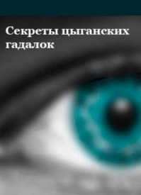 Секреты цыганских гадалок. Илья Мельников