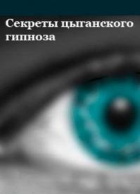 Секреты цыганского гипноза. Илья Мельников