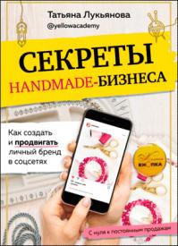 Секреты handmade-бизнеса. Татьяна Лукьянова