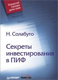 Секреты инвестирования в ПИФ. Николай Солабуто