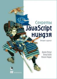 Секреты JavaScript ниндзя. Джон Резиг, Беэр Бибо, Иосип Марас
