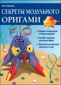 Секреты модульного оригами. Анна Зайцева