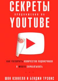 Секреты продвижения на YouTube. Шон Кэннелл, Бенджи Трэвис