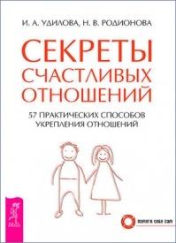 Секреты счастливых отношений. Наталья Родионова