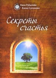 Секреты счастья. Нина Рубштейн, Елена Султанова