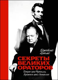 Секреты великих ораторов. Джеймс Хьюмс