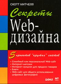Секреты Web-дизайна. Скотт Митчелл