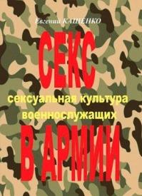 Секс в армии. Сексуальная культура военнослужащих. Евгений Кащенко