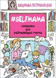 #Selfmama. Лайфхаки для работающей мамы. Людмила Петрановская