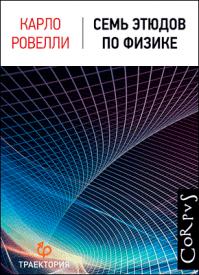 Семь этюдов по физике. Карло Ровелли