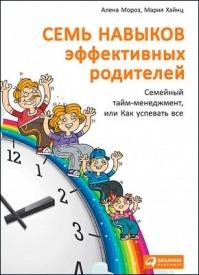 Семь навыков эффективных родителей. Мария Хайнц, Алена Мороз