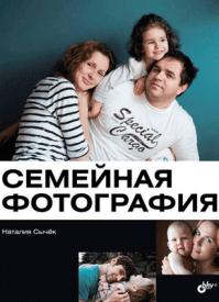 Семейная фотография. Наталия Сычёк