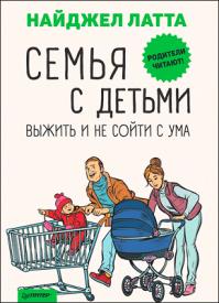 Семья с детьми. Найджел Латта