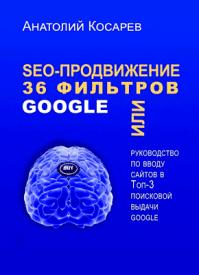 SEO-продвижение. Анатолий Косарев