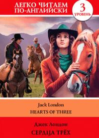 Сердца трех (на английском). Коллектив авторов