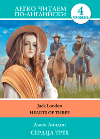 Сердца трёх (на английском). Коллектив авторов