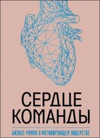 Сердце команды: бизнес-роман о мотивирующем лидерстве. Марк Миллер