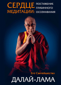 Сердце медитации. Далай-лама XIV