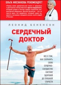 Сердечный доктор. Леонид Бененсон