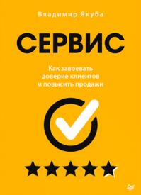 Сервис. Владимир Якуба