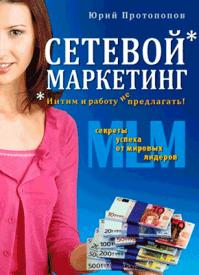Сетевой маркетинг. Юрий Протопопов