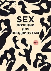 SEX. Позиции для продвинутых. Дарья Нестерова