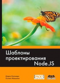 Шаблоны проектирования Node.js. Марио Каскиаро, Лучано Маммино
