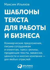 Шаблоны текста для работы и бизнеса. Максим Ильяхов