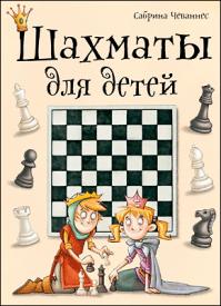 Шахматы для детей. Сабрина Чеваннес