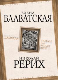 Шамбала. Елена Блаватская, Николай Рерих