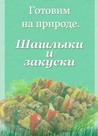 Шашлыки и закуски. Илья Мельников