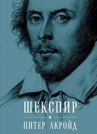 Шекспир. Биография. Питер Акройд