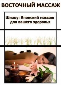 Шиацу Японский массаж для вашего здоровья. Илья Мельников