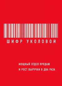 Шифр Уколовой. Екатерина Уколова