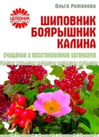 Шиповник, боярышник, калина. Ольга Романова